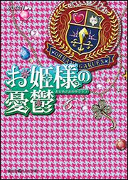 お姫様の憂鬱(6)