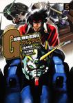 超級! 機動武闘伝Gガンダム (5)