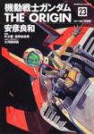 機動戦士ガンダム THE ORIGIN (23) めぐりあい宇宙編