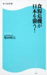 食糧危機が日本を襲う! 角川SSC新書