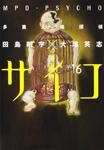 多重人格探偵サイコ (16)