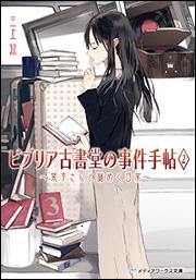ビブリア古書堂の事件手帖2 〜栞子さんと謎めく日常〜