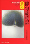 俳句歳時記 第四版増補 新年