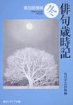 俳句歳時記 第四版増補 冬