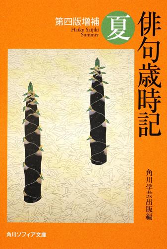 俳句歳時記 第四版増補 夏