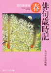 俳句歳時記 第四版増補 春