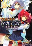 ダブルクロス The 3rd Edition リプレイ・アカデミア(1) 進め!第三生徒会