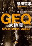 GEQ 大地震