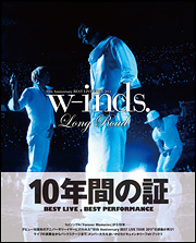w−inds. 10th Anniversary BEST LIVE TOUR 2011 Long Road
