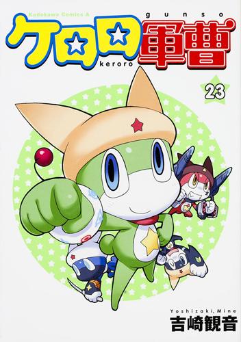 ケロロ軍曹 (23)