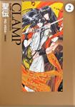 聖伝 ‐RG VEDA‐ [愛蔵版] (2)
