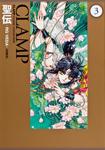 聖伝 ‐RG VEDA‐ [愛蔵版] (3)