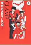 東京BABYLON [愛蔵版] (1)