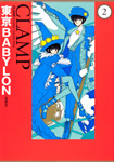 東京BABYLON [愛蔵版] (2)