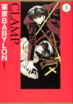 東京BABYLON [愛蔵版] (3)