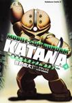機動戦士ガンダムカタナ (4)