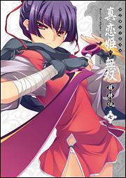 マジキュー4コマ 真・恋姫無双 萌将伝 (7)