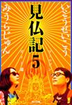 見仏記5 ゴールデンガイド篇