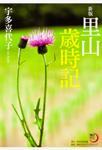 角川俳句ライブラリー 新版 里山歳時記