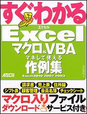 すぐわかる Excel マクロ&VBA マネして使える作例集 Excel 2010/2007/2003
