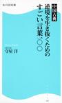 中国古典 逆境を生き抜くためのすごい言葉一○○ 角川SSC新書