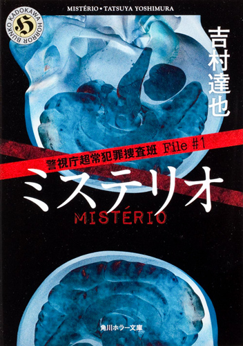 警視庁超常犯罪捜査班 File♯1 ミステリオ