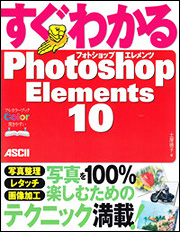 すぐわかる Photoshop Elements 10