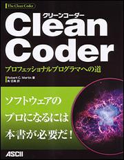 Clean Coder プロフェッショナルプログラマへの道