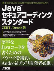 Javaセキュアコーディングスタンダード CERT/Oracle版