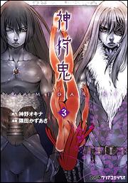 神狩鬼(3)