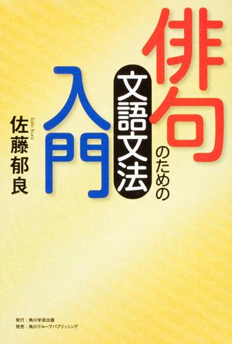 角川俳句ライブラリー 俳句のための文語文法入門
