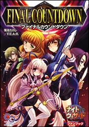 ナイトウィザード The 2nd Edition ファンブック ファイナルカウントダウン