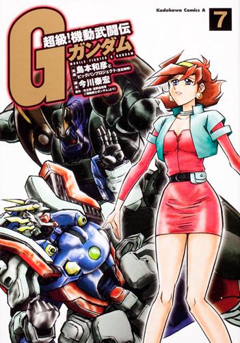 超級! 機動武闘伝Gガンダム (7)
