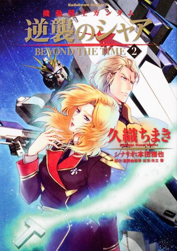 機動戦士ガンダム 逆襲のシャア BEYOND THE TIME (2)
