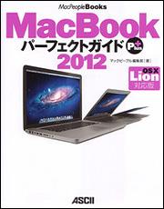 MacBook パーフェクトガイドPlus 2012 OS X Lion対応版