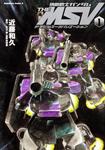 機動戦士ガンダム THE MSV ザ・モビルスーツバリエーション (1)