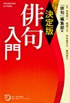 角川俳句ライブラリー 決定版 俳句入門