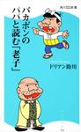 バカボンのパパと読む「老子」 角川SSC新書