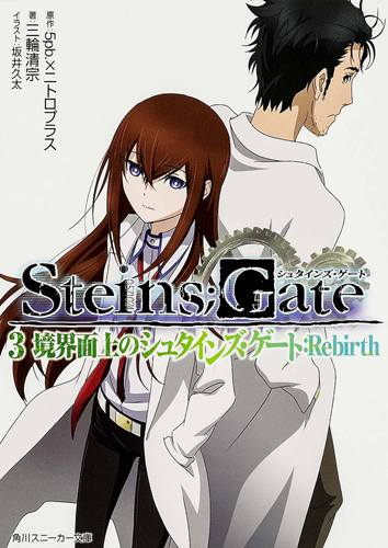 STEINS;GATE3 境界面上のシュタインズ・ゲート:Rebirth