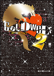 GOLD WOLF2