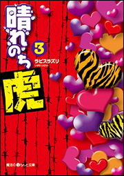 晴れのち虎(3)