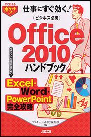 すぐわかるポケット! ビジネス必携Office 2010ハンドブック Excel・Word・PowerPoint完全攻略