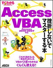 すぐわかるSUPER Access VBA 挫折しないでマスターする本 Access 2010/2007対応