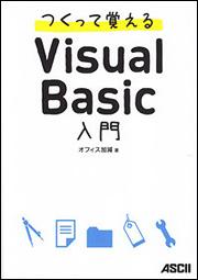 つくって覚えるVisual Basic入門
