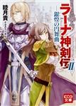 ラーナ神剣伝II ‐銀煌の円舞曲‐
