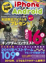 ファミ通App iPhone&Android NO.001