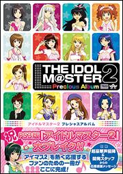 アイドルマスター2 プレシャスアルバム