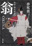 秘帖・源氏物語 翁‐OKINA