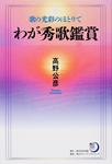 角川短歌ライブラリー わが秀歌鑑賞 歌の光彩のほとりで
