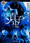 貞子3D −−復活